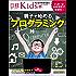 日経Kids+ 親子で始めるプログラミング 日経ホームマガジン