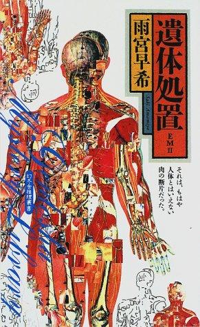 遺体処置―EM〈2〉 (幻冬舎ノベルス―幻冬舎推理叢書)の詳細を見る