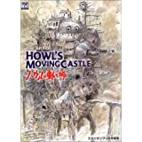 The art of Howl's movingcastle―ハウルの動く城 (Ghibli the art series)