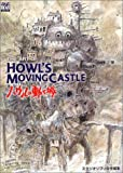 The art of Howl's movingcastle―ハウルの動く城 (Ghibli the art series) 画像