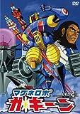 マグネロボ ガ・キーン VOL.2[DVD]