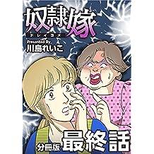 奴隷嫁 分冊版 最終話 (まんが王国コミックス)