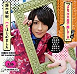 【Amazon.co.jp限定】「2.5次元男子推しTV」公式本~鈴木拡樹、MCはじめました 鈴木拡樹生写真付