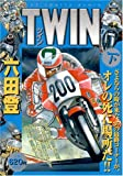 Twin 下 (バーズコミックス ルチルコレクション)