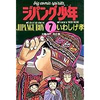 ジパング少年(7) (ビッグコミックス)
