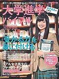 女子高生のための大学進学バイブル2018 (日経ホームマガジン)
