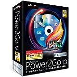 サイバーリンク Power2Go 13 Platinum 通常版/ディスク書き込み/オーサリング/メディア変換/バックア…