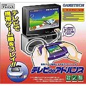 GAMEBOY ADVANCE専用 テレビdeアドバンス