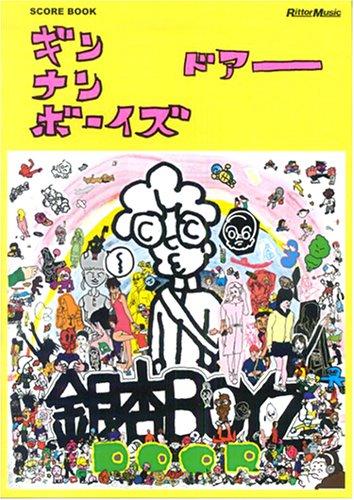 スコアブック 銀杏BOYZ/DOOR (スコア・ブック)