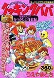 クッキングパパ 特製メニュー なつかしの洋食編 (講談社プラチナコミックス)