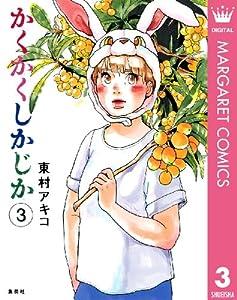 かくかくしかじか 3 (マーガレットコミックスDIGITAL)