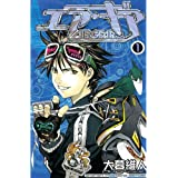 Amazon.co.jp: エア・ギア(1) (週刊少年マガジンコミックス) 電子書籍: 大暮維人: Kindleストア