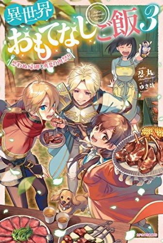 異世界おもてなしご飯 3 ~思わぬ帰郷と真夏の肉祭り~ (カドカワBOOKS)