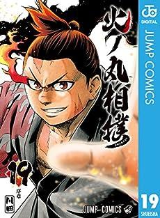 火ノ丸相撲 第01-17巻 [Hinomaru-Zumou vol 01-17]