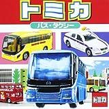 トミカバス・タクシー (ミニキャラえほん 20)
