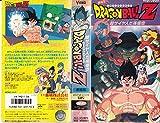 ドラゴンボールZ~超サイヤ人だ!孫悟空~【劇場版】 [VHS]