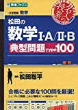 松田の数学I・A/II・B典型問題Type100 (東進ブックス 名人の授業シリーズ)
