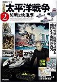 太平洋戦争 2―決定版 開戦と快進撃 (歴史群像シリーズ)