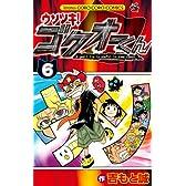 ウソツキ!ゴクオーくん 6 (てんとう虫コロコロコミックス)
