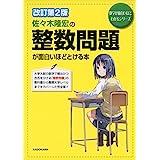 改訂第2版 佐々木隆宏の 整数問題が面白いほどとける本 (数学が面白いほどわかるシリーズ)