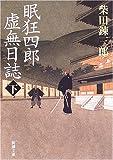 眠狂四郎虚無日誌 (下) (新潮文庫 (し-5-52))