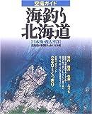 空撮ガイド 海釣り北海道—日本海・西太平洋