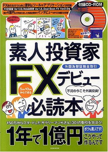 素人投資家FXデビュー必読本—外国為替証拠金取引 (Eichi mook)
