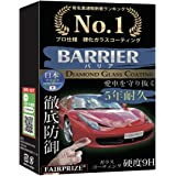 FAIRPRIZE 硬化ガラスコーティング剤 自動車用 プロ仕様 硬度9H 洗車用品 超撥水 日本製 [BARRIER] 30ml