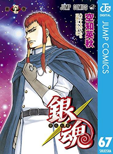 銀魂 モノクロ版 67 (ジャンプコミックスDIGITAL)