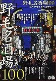 野毛名酒場100 (ぴあMOOK)