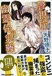 警視庁幽霊係の災難 (祥伝社文庫)