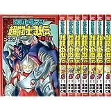 ウルトラマン超闘士激伝 完全版  コミック 全8巻 完結セット