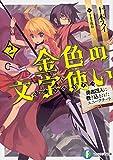 金色の文字使い (2) -勇者四人に巻き込まれたユニークチート- (富士見ファンタジア文庫)