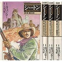 シートン コミック 1-4巻セット (アクションコミックス)