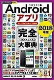 今すぐ使えるかんたんPLUS+ Androidアプリ 完全大事典 2018年版 [スマートフォン&タブレット対応]
