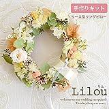 Merci-la-fleur 手作りキット ウェディング Lilou リル 初心者向け ブライダル 結婚式 リングピロー リース