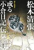 或る「小倉日記」伝 (新潮文庫—傑作短編集)