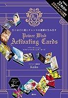 【Amazon.co.jp限定】引くほどに運とチャンスの連鎖を生み出す POWER WISH ACTIVATING CARDS(特典: オリジナルショートストーリー データ配信)