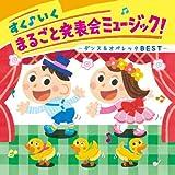 すく♪いく まるごと発表会ミュージック!~ダンス&オペレッタBEST~