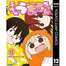 干物妹!うまるちゃん 12 (ヤングジャンプコミックスDIGITAL)