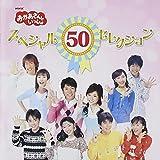 NHKおかあさんといっしょ 50周年記念企画CD NHKおかあさんといっしょ スペシャル50セレクション ユーチューブ 音楽 試聴