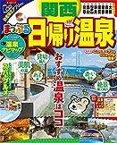 まっぷる 日帰り温泉 関西 (まっぷるマガジン)