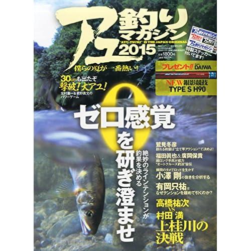 アユ釣りマガジン2015 2015年 05 月号 [雑誌]: 磯釣りスペシャル 増刊