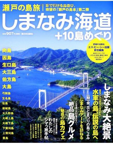 瀬戸の島旅 しまなみ海道+10島めぐりの詳細を見る