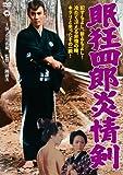 眠狂四郎炎情剣[DVD]