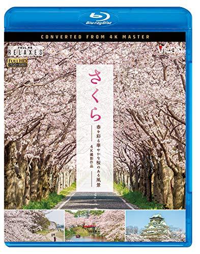 さくら 春を彩る 華やかな桜のある風景  【Blu-ray Disc】