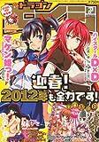 ドラゴンエイジ 2012年 02月号 [雑誌]