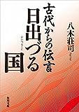 古代からの伝言 日出づる国<古代からの伝言> (角川文庫)