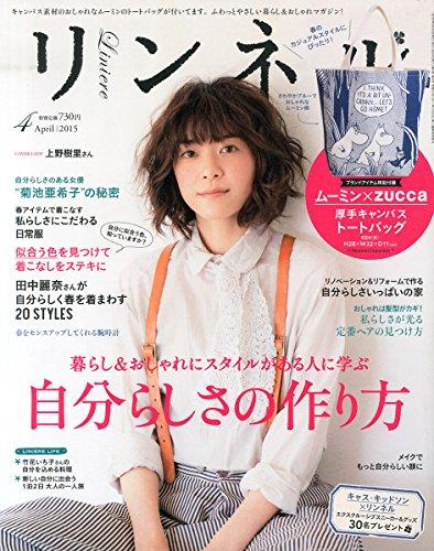 リンネル 2015年 04 月号 [雑誌]の詳細を見る