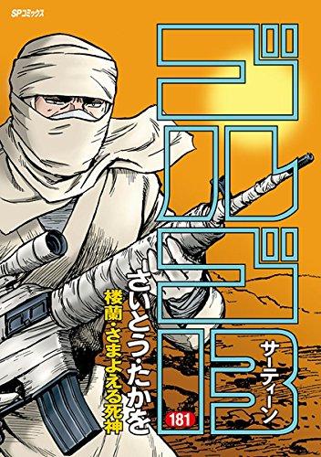 ゴルゴ13(181) (ビッグコミックス)